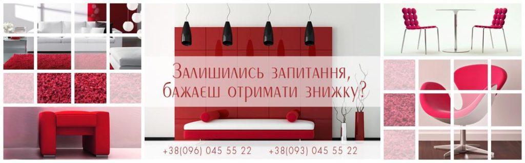 Меблі для дому та квартири.